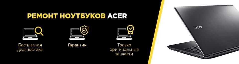 Ремонт ноутбуков Acer в Харькове