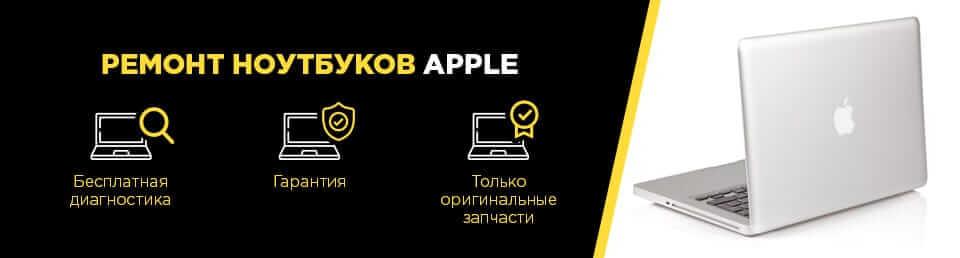 Ремонт ноутбуков Apple в Харькове