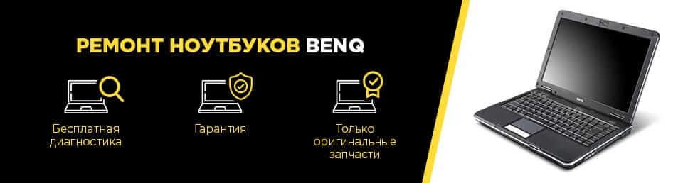 Ремонт ноутбука Benq в Харькове