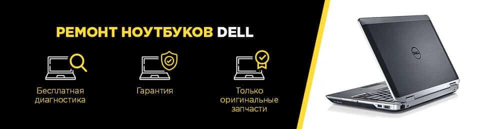 Ремонт ноутбуков Dell в Харькове