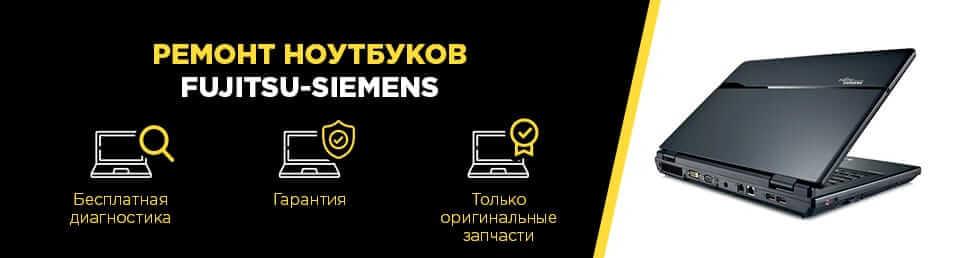 Ремонт ноутбуков Fujitsu Siemens в Харькове