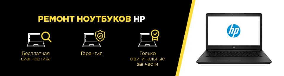 Ремонт ноутбуков HP в Харькове