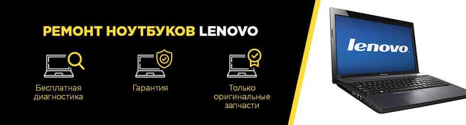 Ремонт ноутбуков Lenovo в Харькове