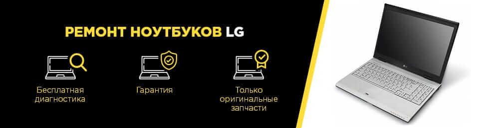 Ремонт ноутбуков LG в Харькове