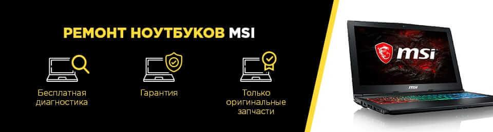 Ремонт ноутбуков MSI в Харькове