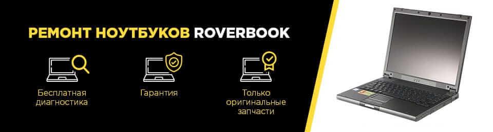 ремонт ноутбуков в Харькове