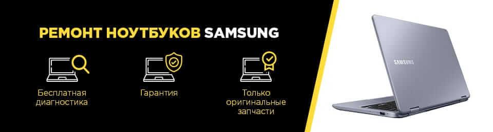 Ремонт ноутбуков Samsung в Харькове