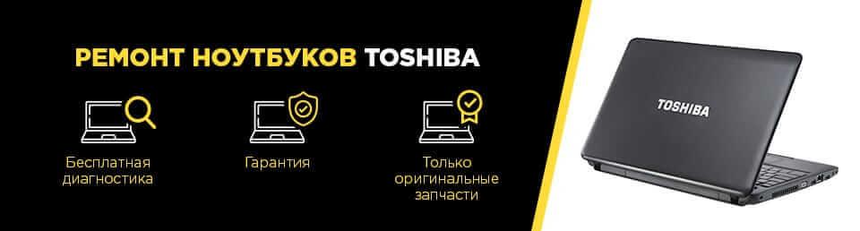 Ремонт ноутбуков Toshiba в Харькове