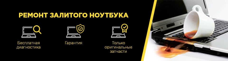 Ремонт залитого ноутбука в Харькове