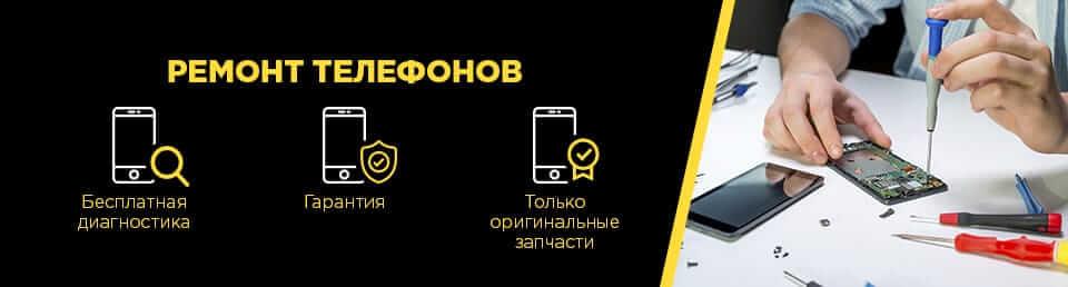 Ремонт мобильных телефонов в FixNoutbuk