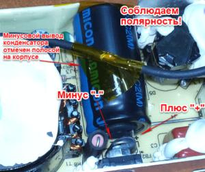 замена конденсатора в бп