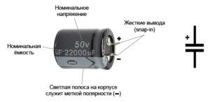 полярность в конденсаторах