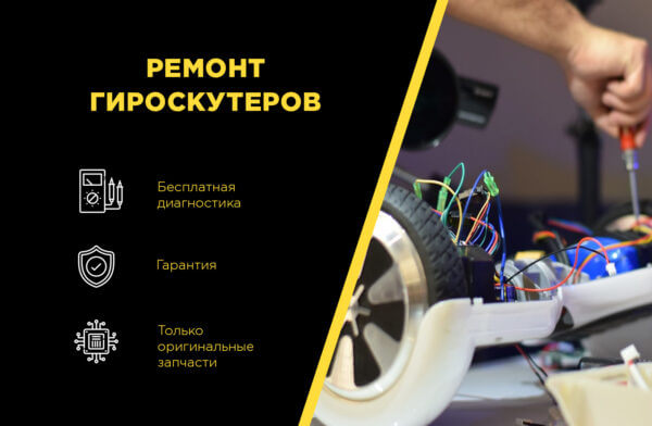 Качественный ремонт гироскутеров