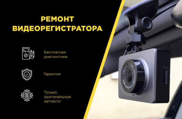 Ремонт видеорегистратора