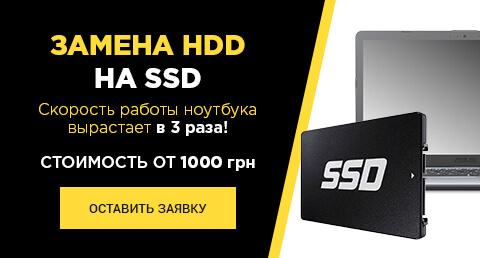 жесткого диска HDD на SSD на ноутбуке